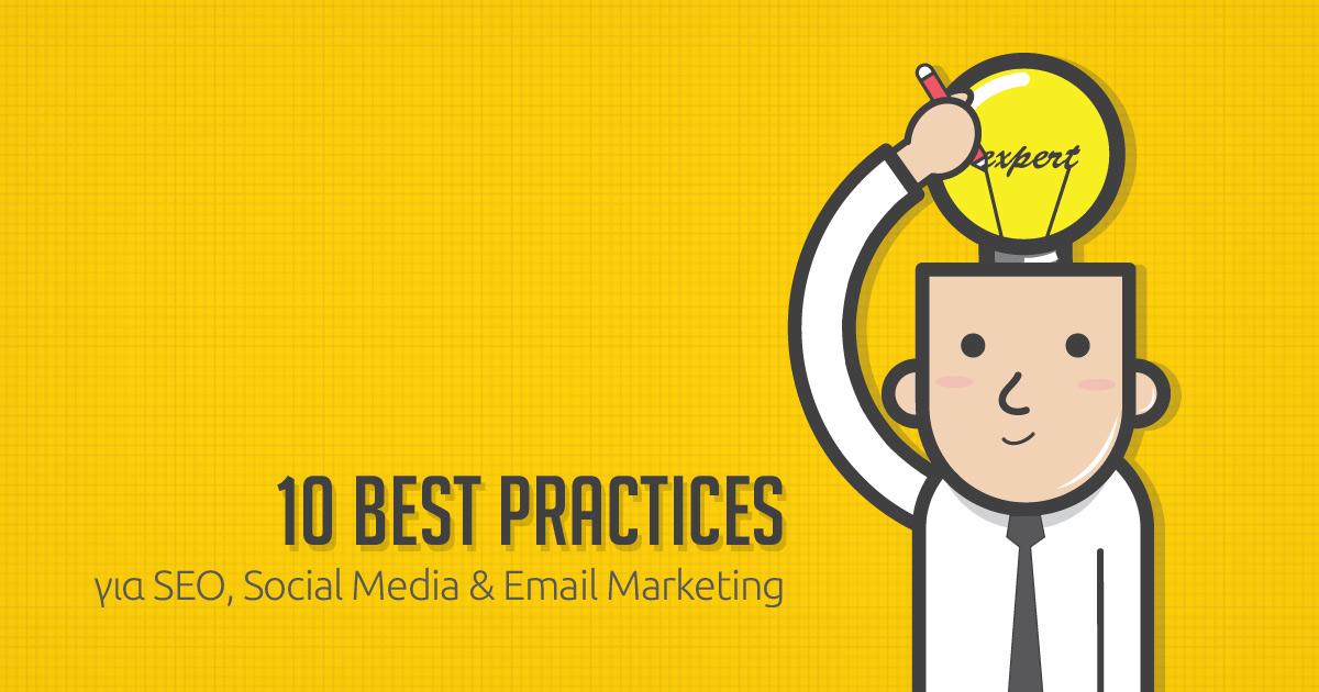 SEO, Social & Email Marketing: Κάντε το σωστά με 10 ορθές πρακτικές