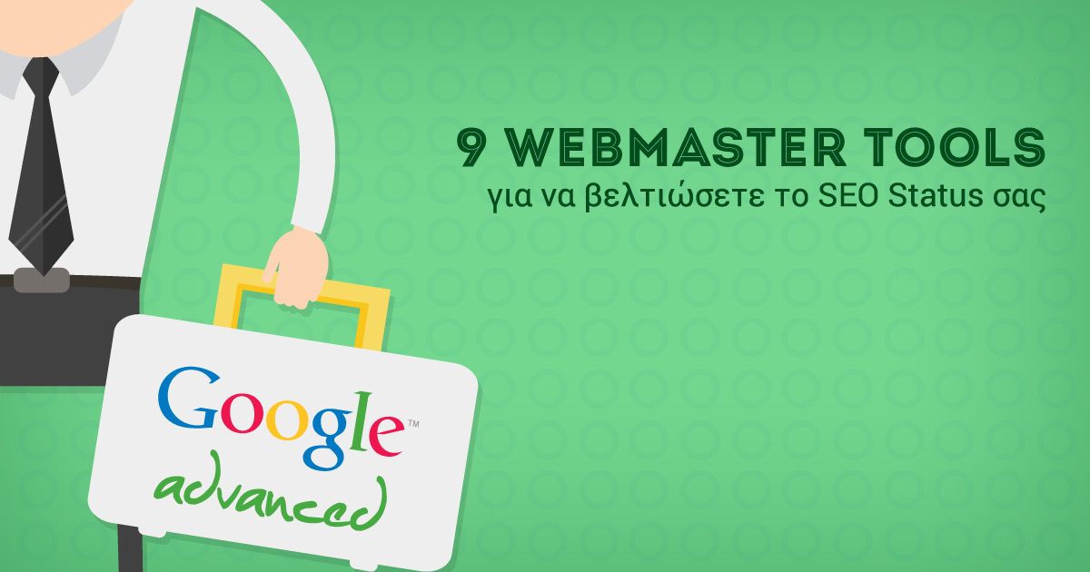 Google Webmaster Tools: Βελτιώστε το SEO του site σας με 9 features