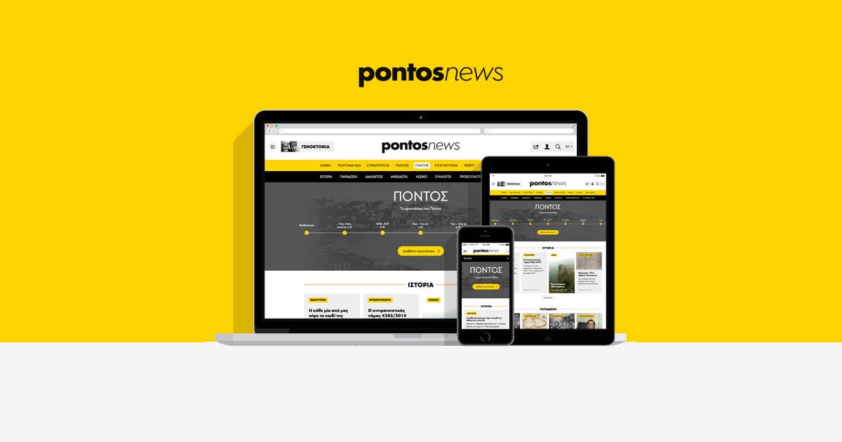 H Wedia σχεδίασε και υλοποίησε το νέο pontos-news.gr!