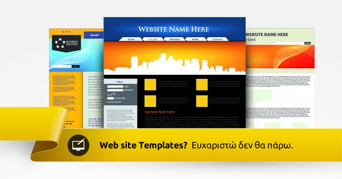 Έτοιμο ή custom web site template;