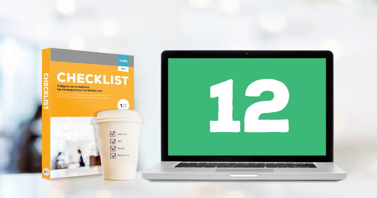 12 πρακτικές για αύξηση website traffic