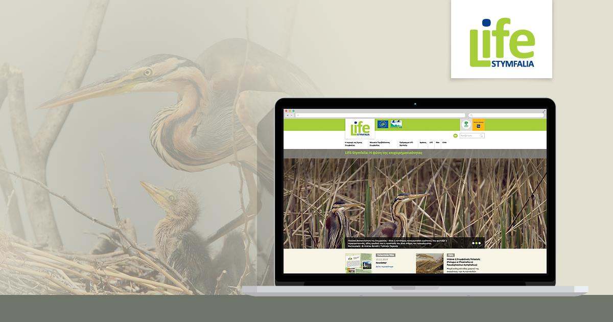 Wedia new web site for Stymfalia