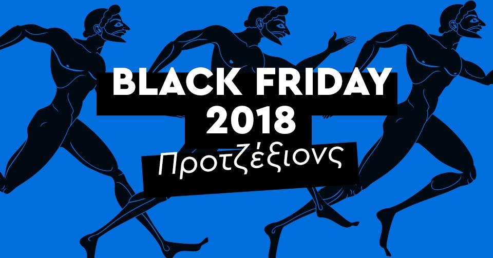 Black Friday στην Ελλάδα: τι λένε τα στατιστικά στοιχεία;