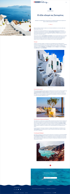 minoan getaway άρθρο