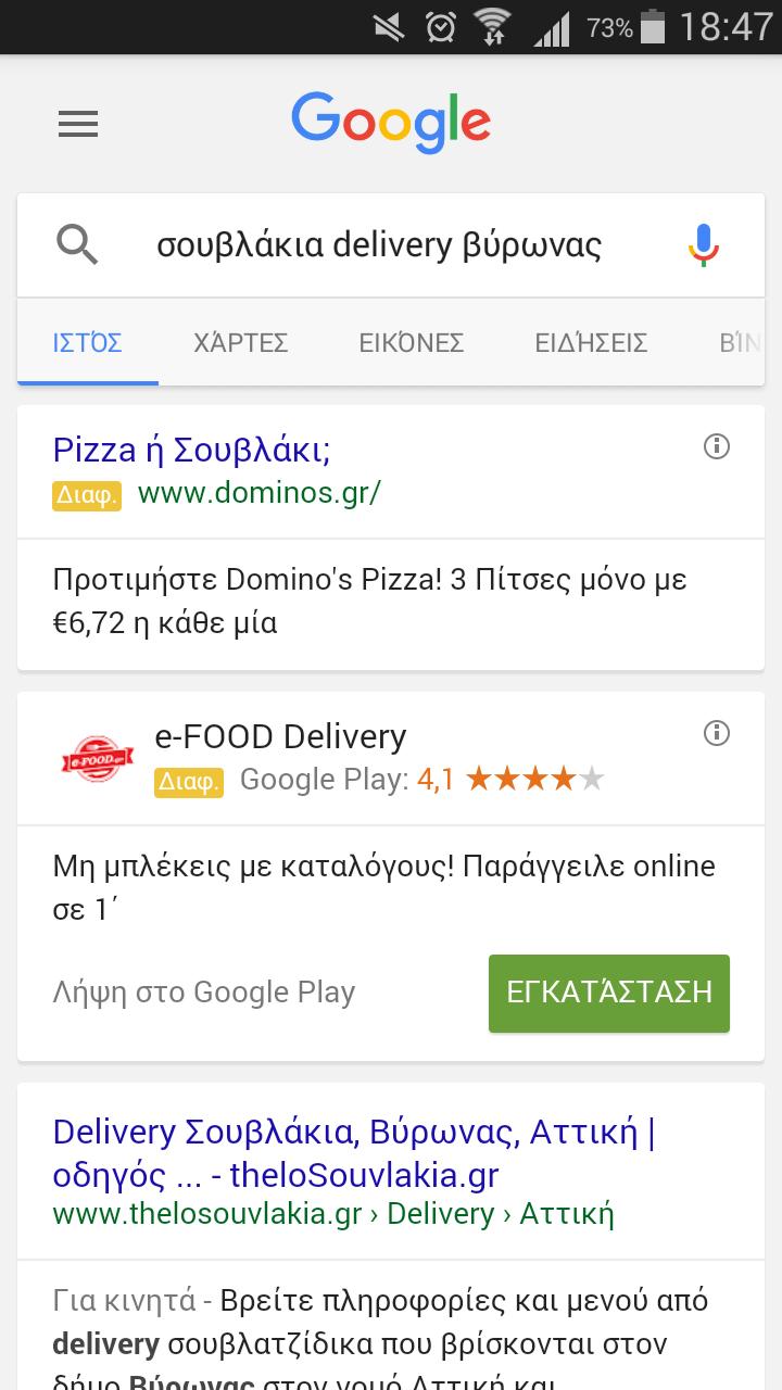 Google adwords mobile optimization