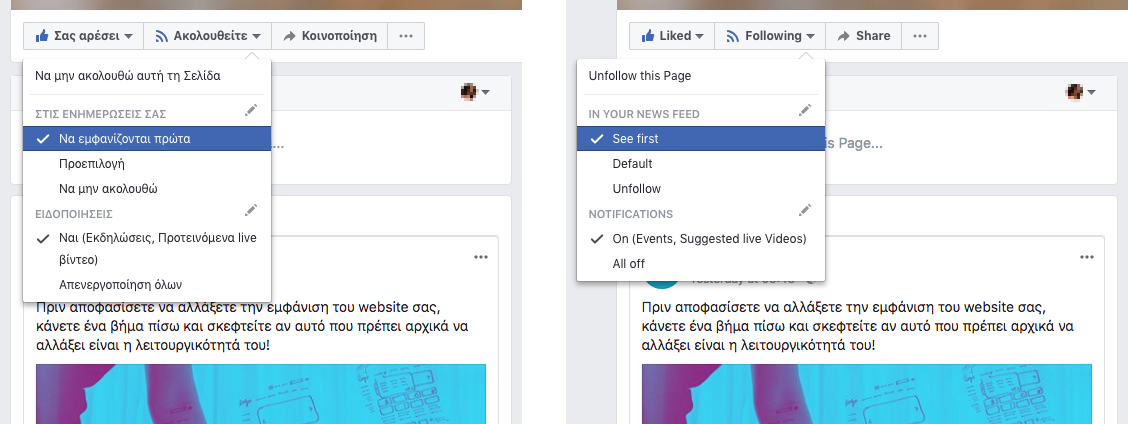 Facebook - See first feature