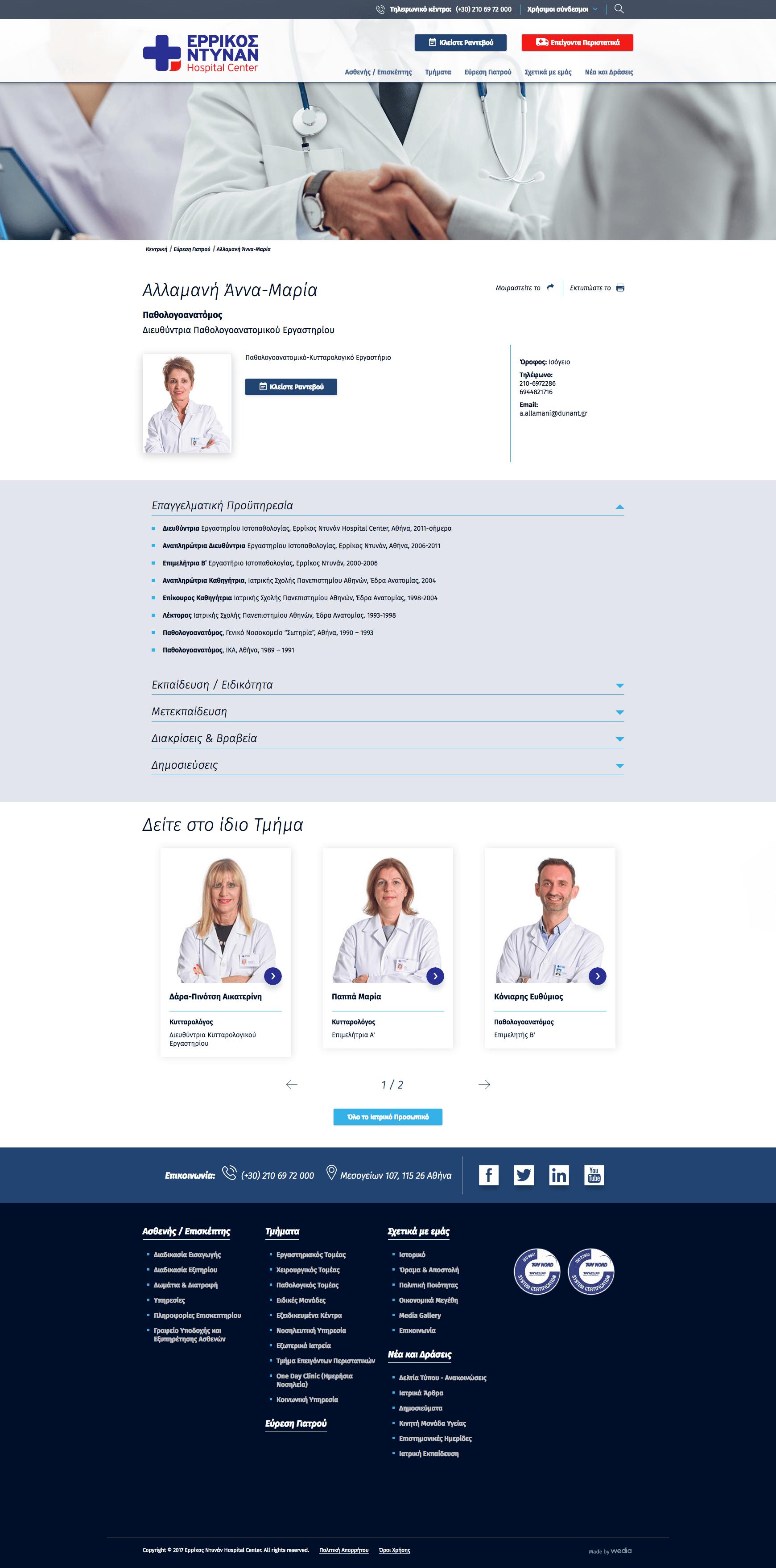 Ερρίκος Ντυνάν - Σελίδα γιατρού