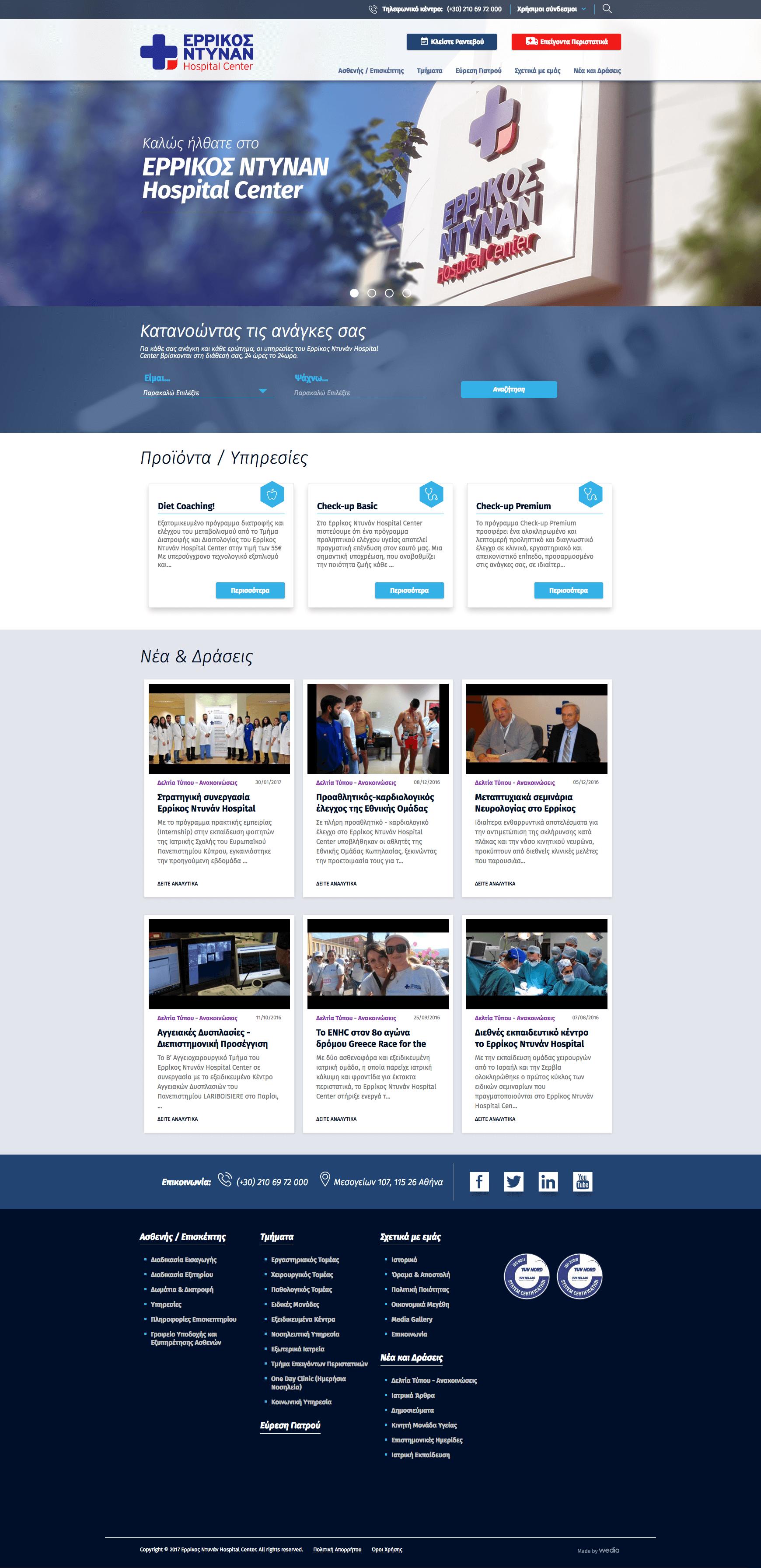 CTAs σε website για lead generation