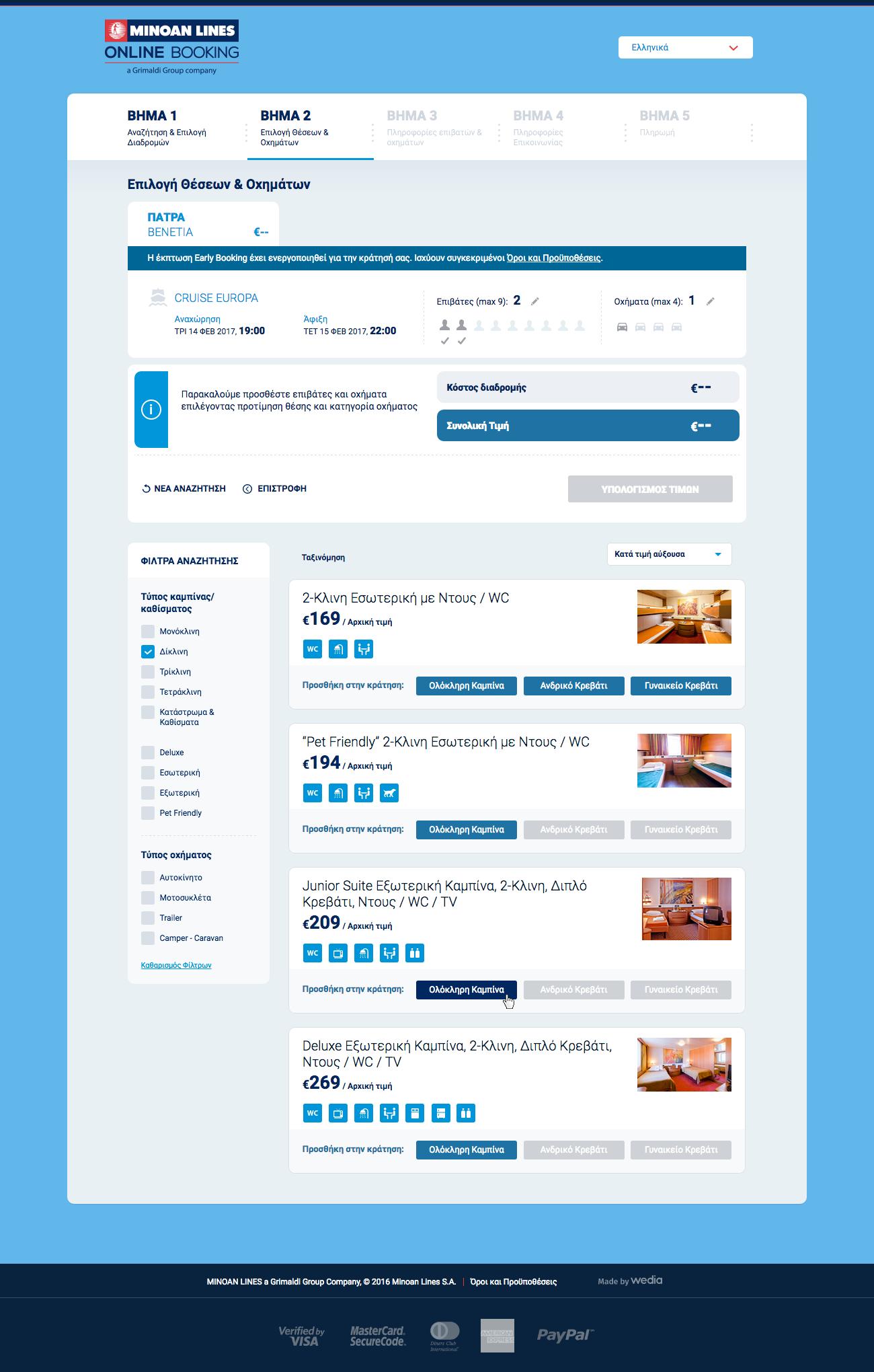 Online booking ακτοπλοϊκών εισιτηρίων - Minoan Lines