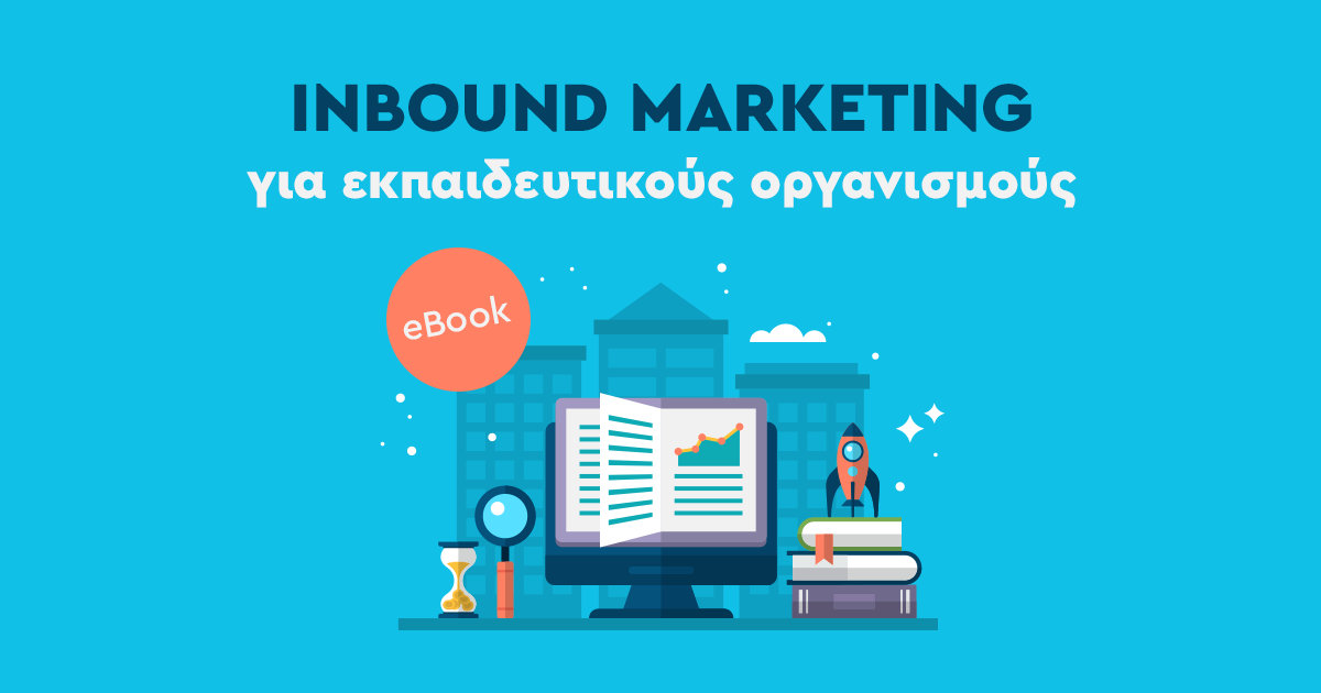 Sneak Preview: Inbound Marketing για Εκπαιδευτικούς Οργανισμούς [eBook]