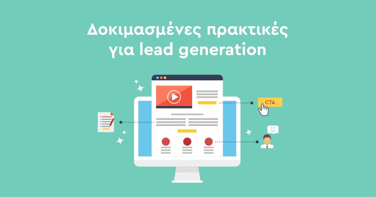 5 δοκιμασμένες πρακτικές lead generation για websites