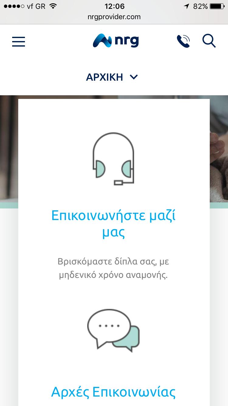 UX design για mobile - ευδιάκριτα σύμβολα