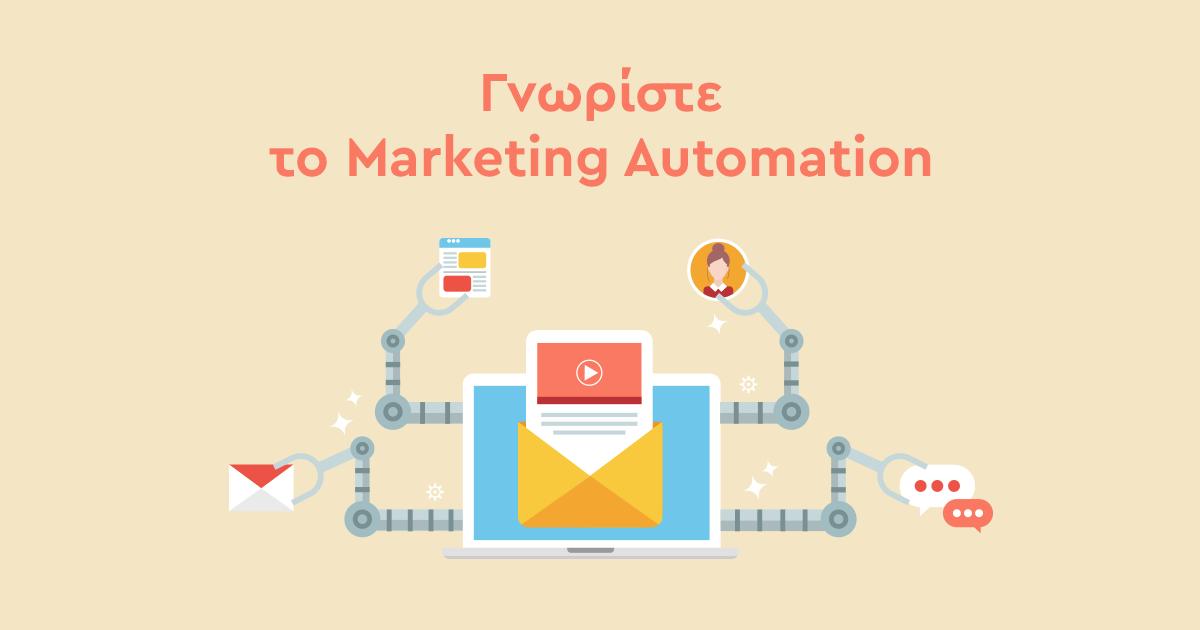 Όλα όσα πρέπει να γνωρίζετε για το Marketing Automation!