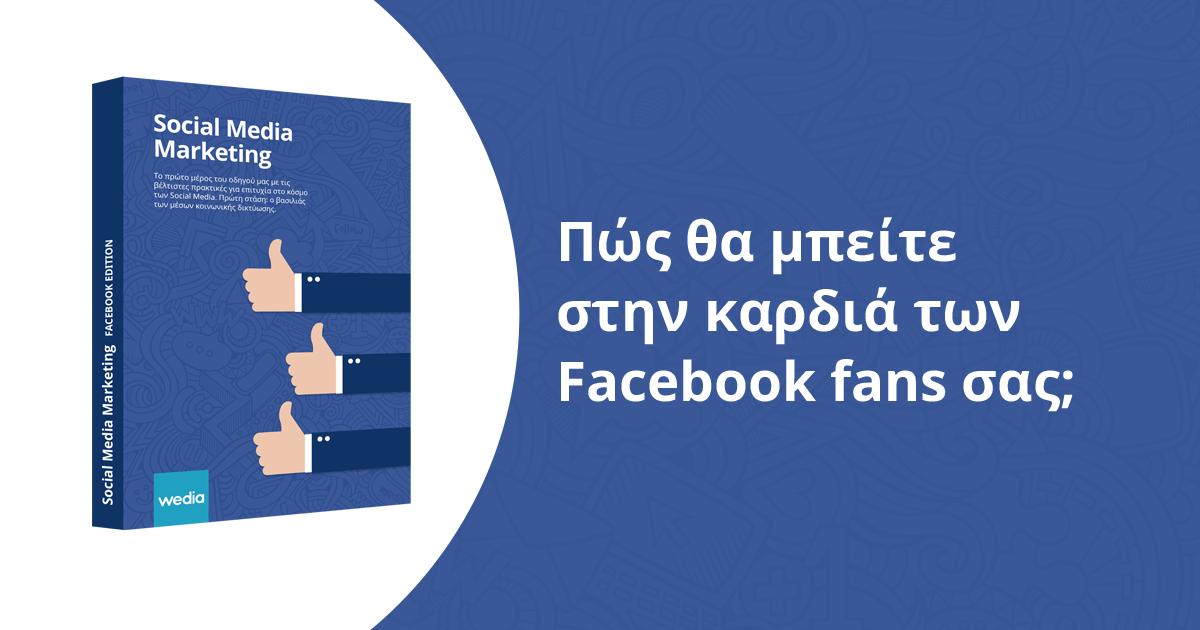 Facebook δημιουργία διαφήμισης με video τραβήξτε την προσοχή των fans
