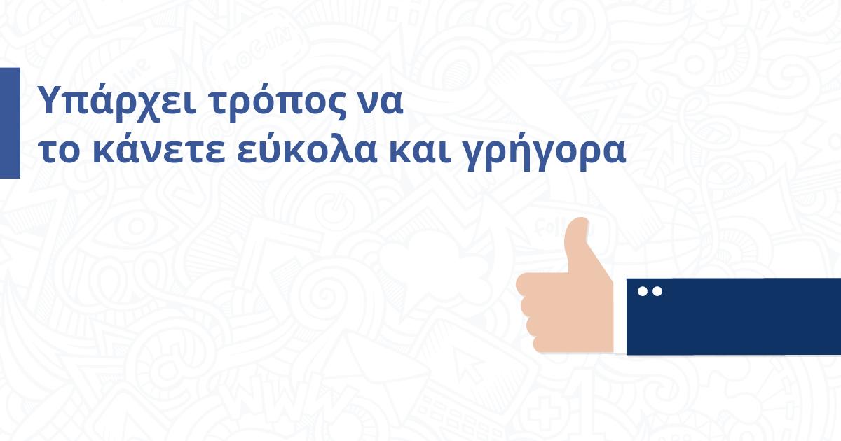 Facebook δημιουργία διαφήμισης με video κρατήστε το ενδιαφέρον