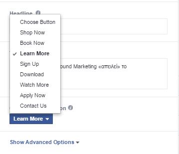 Διαφήμιση facebook - επιλογή CTAs στις διαφημίσεις