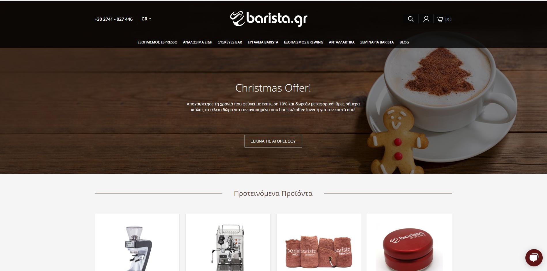 Παράδειγμα ειδικής προσφοράς barista.gr eshop