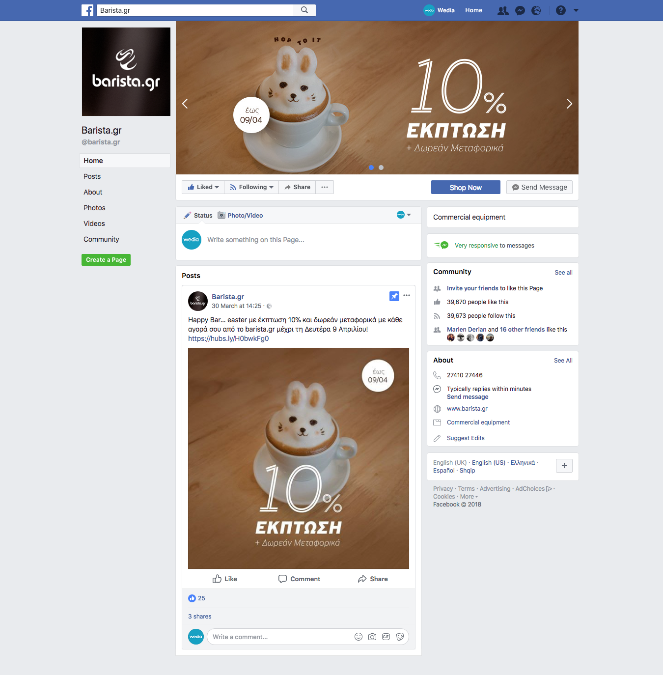 Facebook post του barista.gr