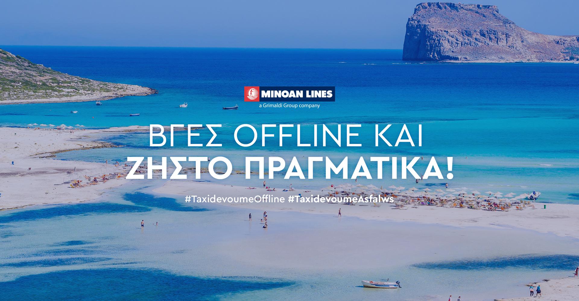 digital marketing, minoan lines