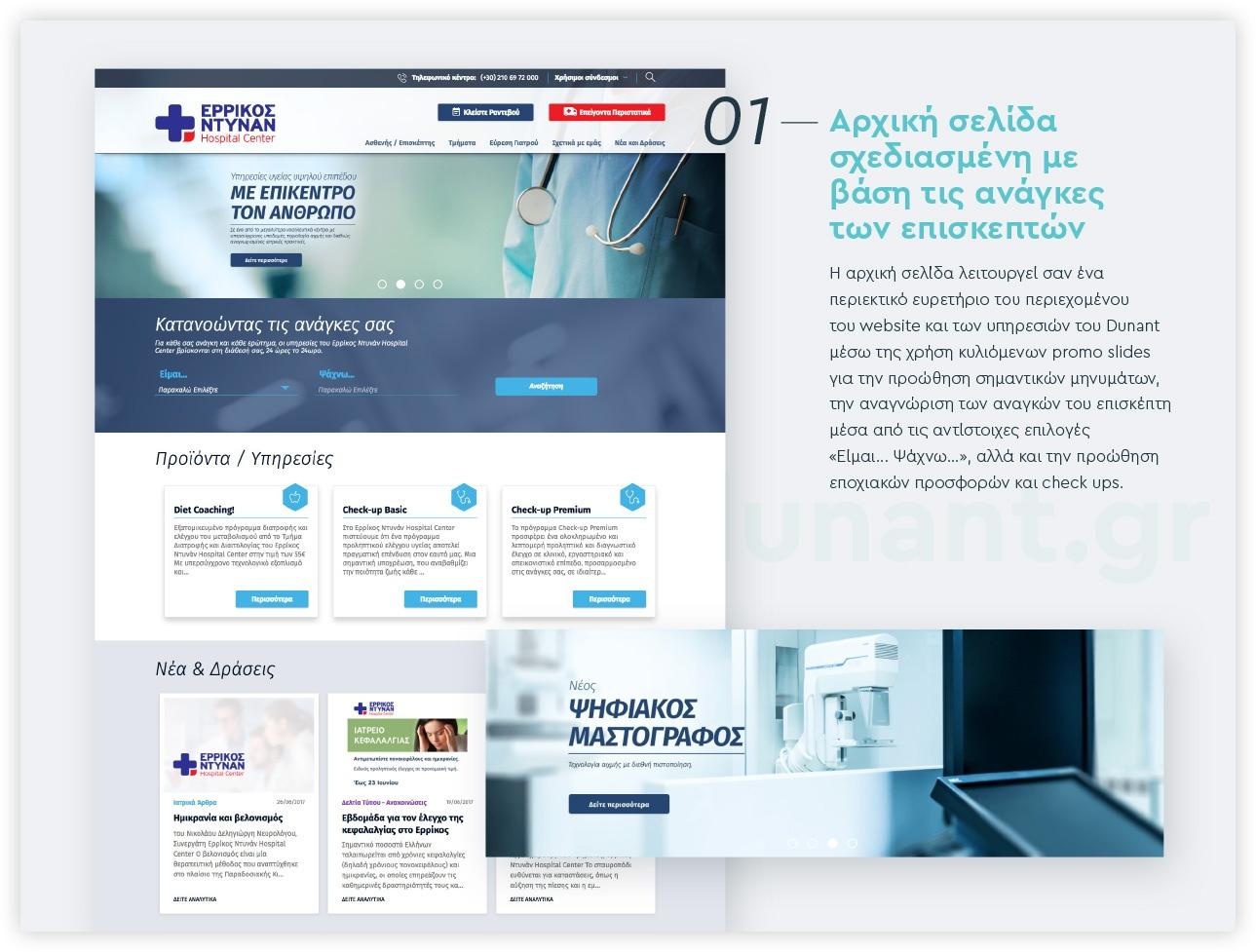 Επιτυχημένο ιατρικό site - Παράδειγμα 2