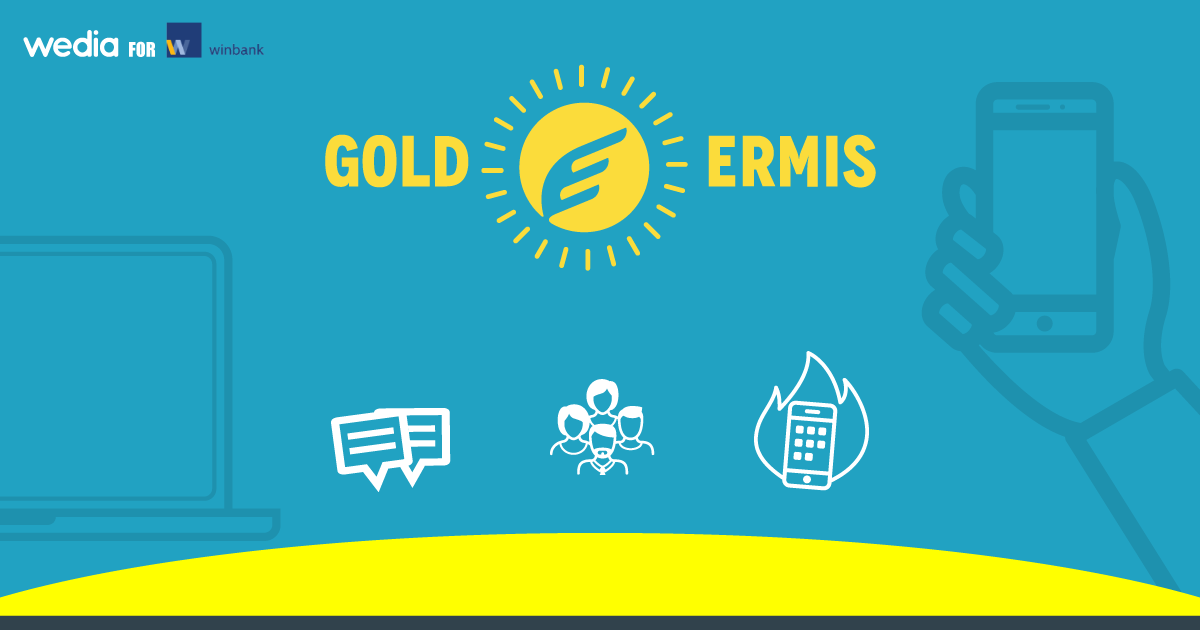 Η ιστορία ενός Ermis Gold σε ένα Infographic!