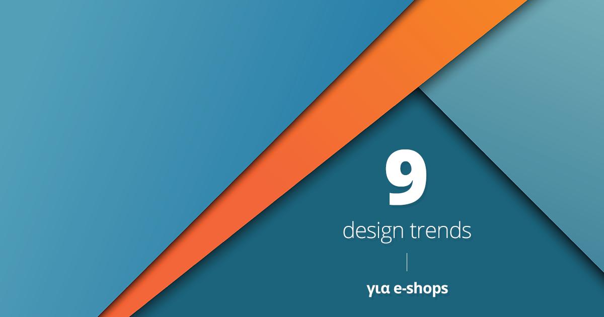 Κατασκευή e-shop: 9 design trends για σίγουρες πωλήσεις το 2016!
