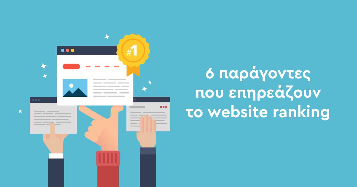 Είδες τα rankings του website σου να πέφτουν;