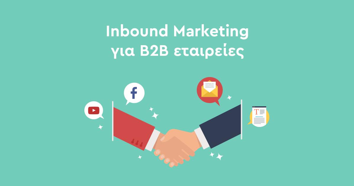 Πώς θα εντάξετε το inbound στην B2B marketing στρατηγική σας;