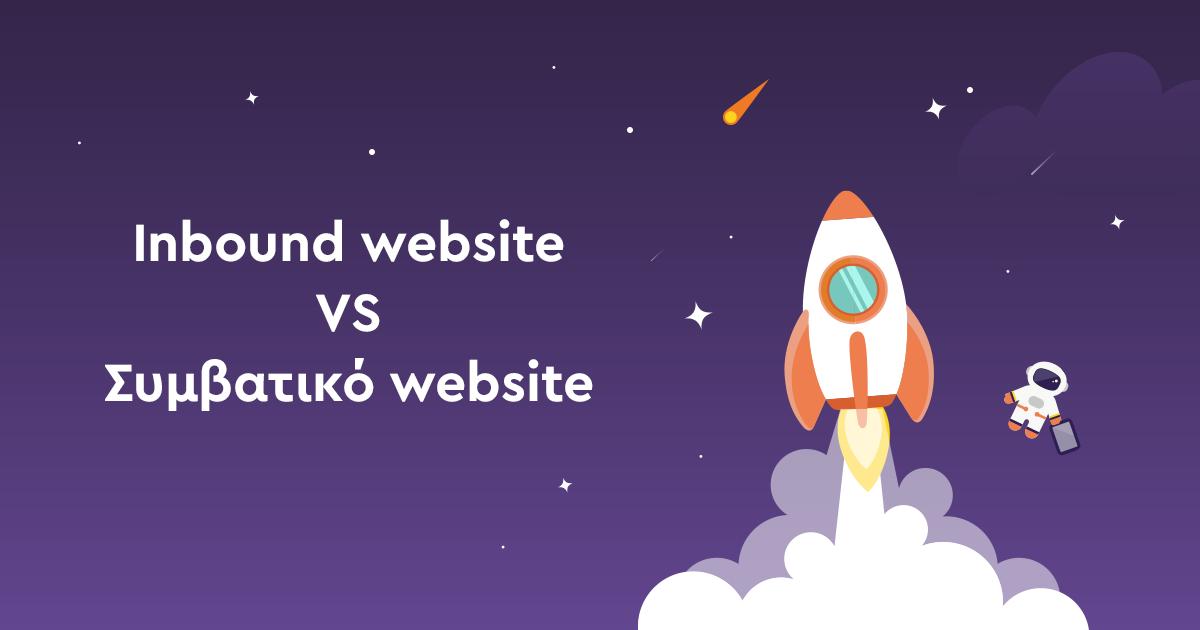 Μπορεί ένα inbound website να σας φέρει διαστημικές πωλήσεις; [Infographic]