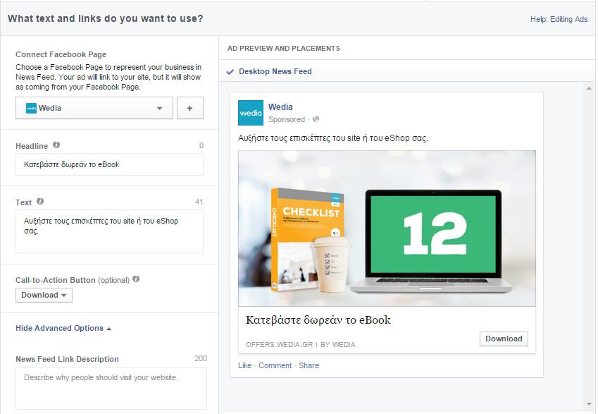 facebook ads advert layout