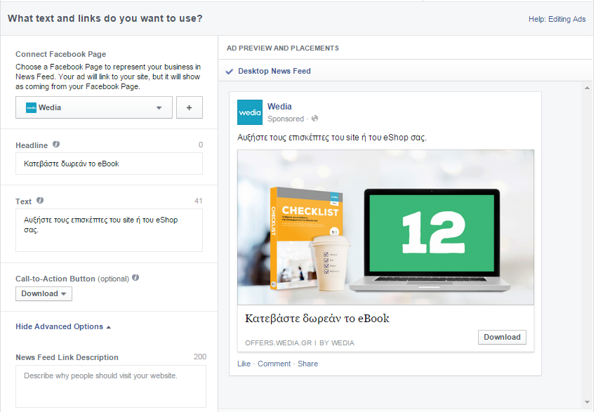 facebook ads advert layout