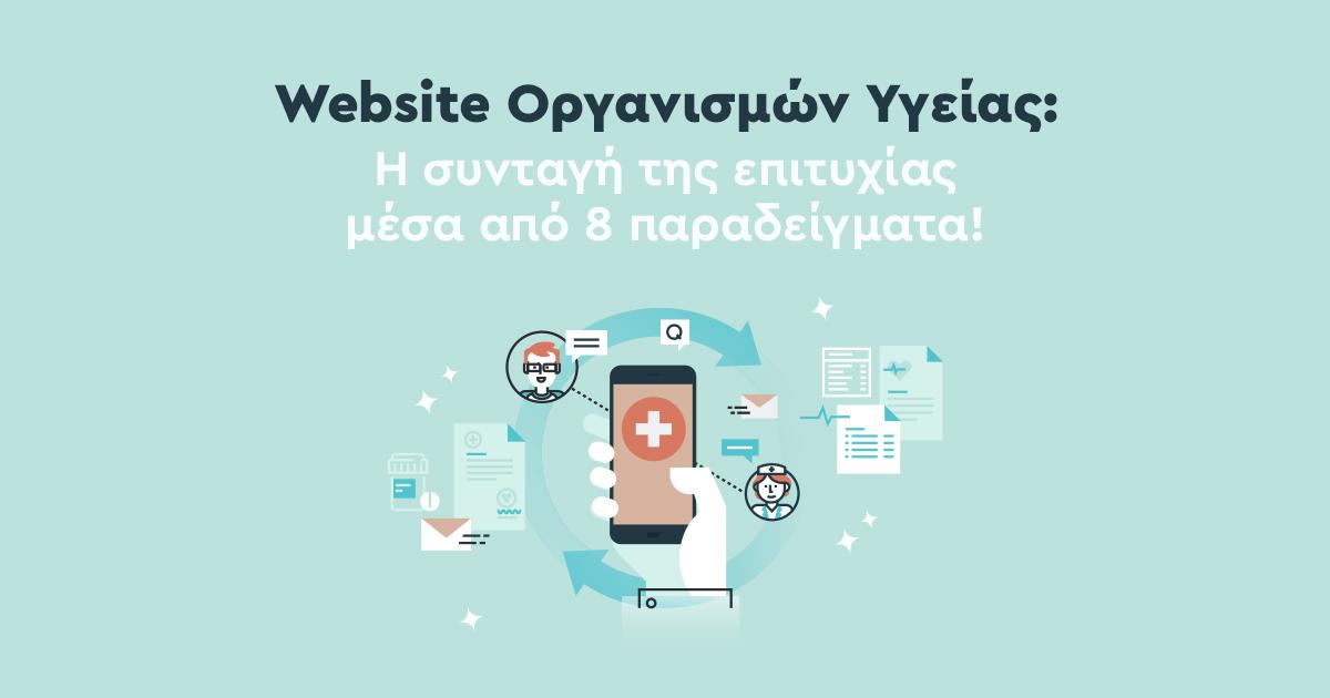 Sneak Peek: Η συνταγή της επιτυχίας για website υπηρεσιών υγείας [Guide]