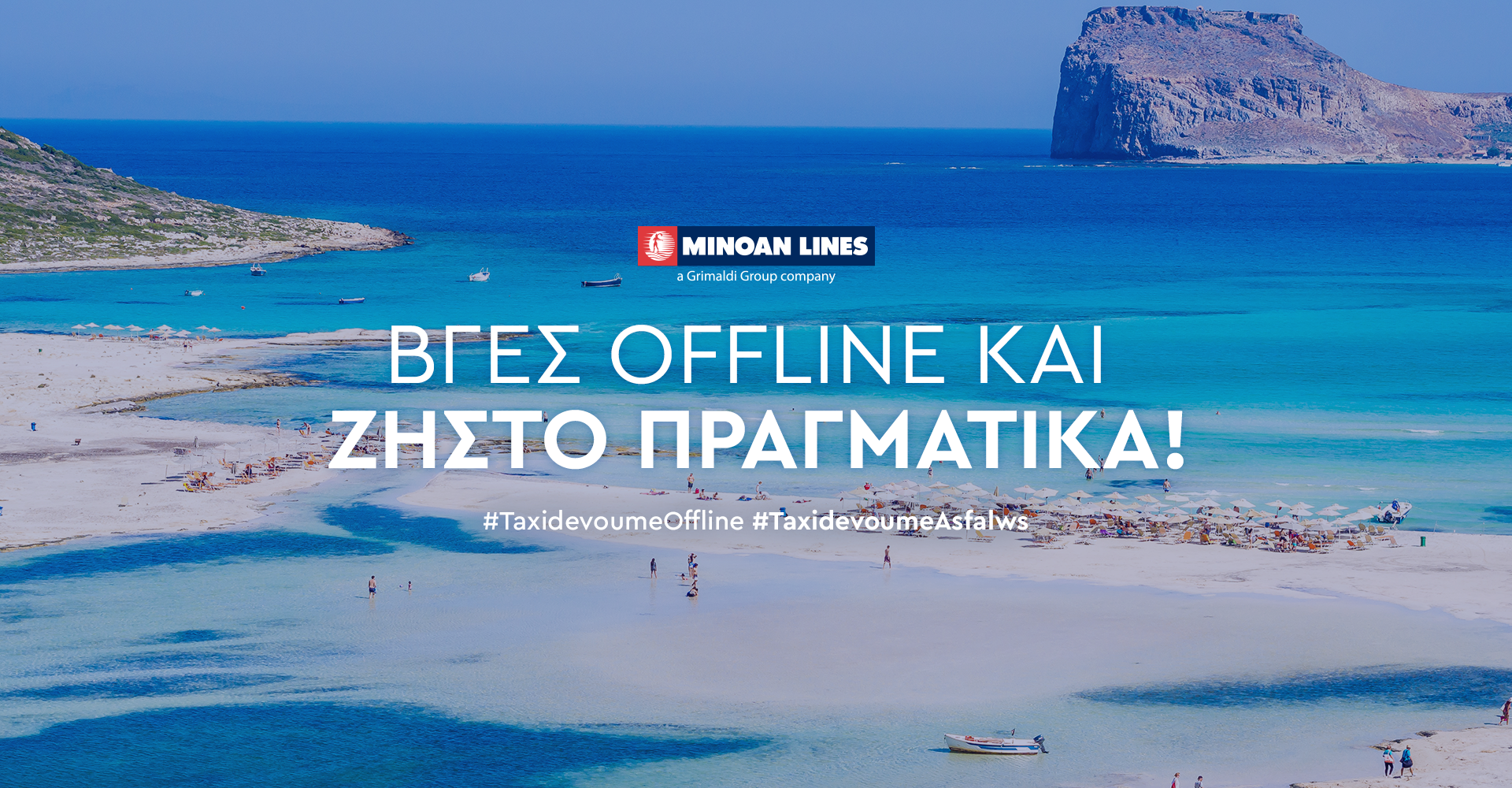 Minoan Lines' New Digital Campaign For The Day After. Dive in!