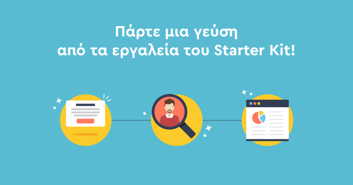 Γνωρίστε την πλατφόρμα lead generation του wedia Inbound Marketing: Starter Kit
