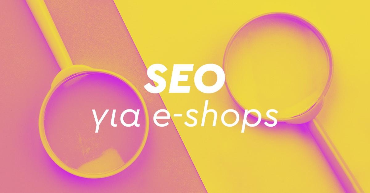 10 SEO συμβουλές για e-commerce websites!